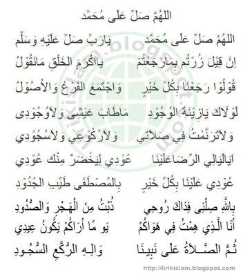 Lirik Qasidah Allahuma Sholli Alla Muhammad Terjemahan - Mafia Sholawat